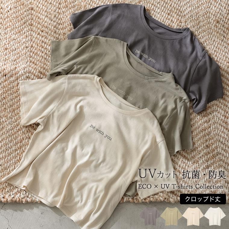 133272_[UVカット][抗菌防臭][お家で洗える]ショート丈フロントロゴTシャツ
