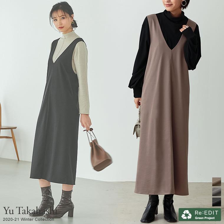 133762_[高橋ユウさん着用][サステナブル][低身長向け/高身長向けサイズ有]リサイクル起毛ジャージーVネックジャンパースカート