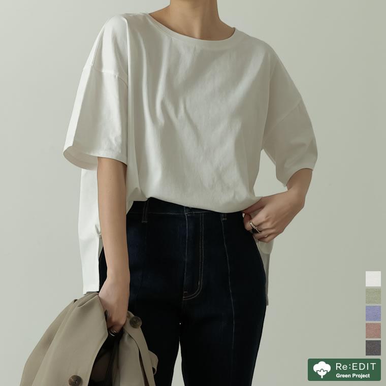 133917_オーガニックコットンオーバーサイズベーシックTシャツ