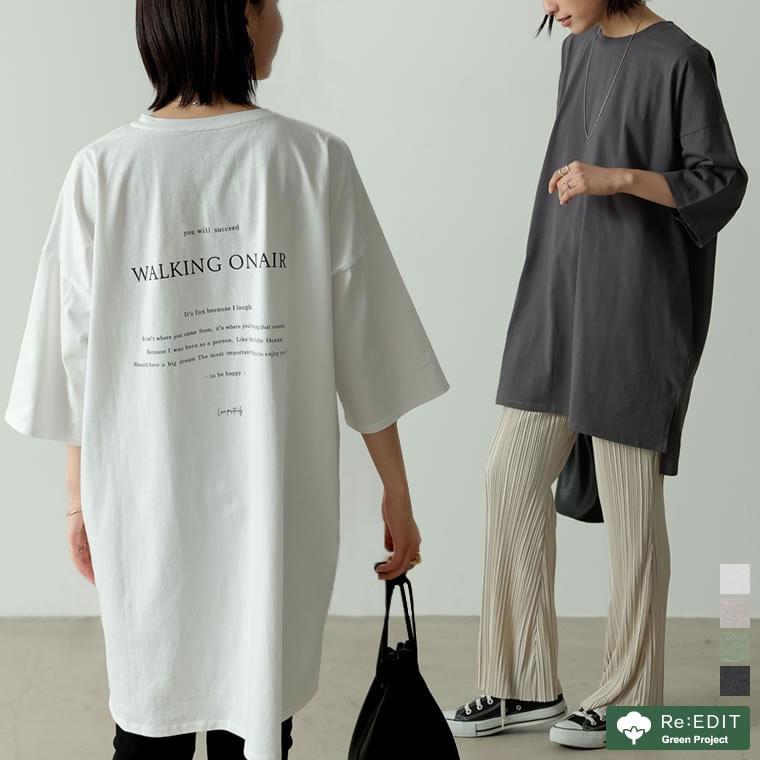 133919_オーガニックコットンバックロゴビッグシルエットTシャツ