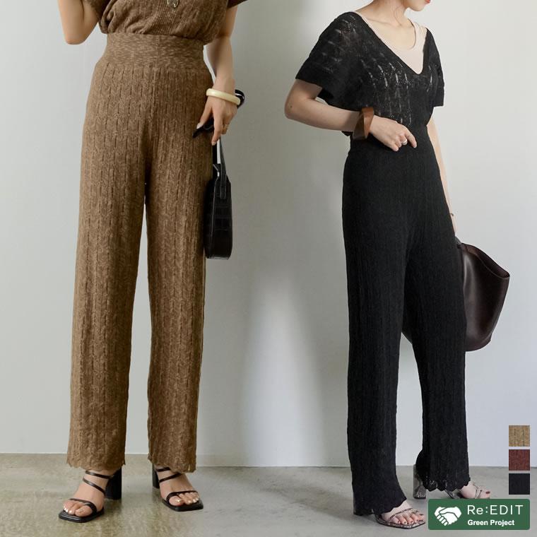 134405_[低身長サイズ有]スラブニット透かし編みリラックスパンツ