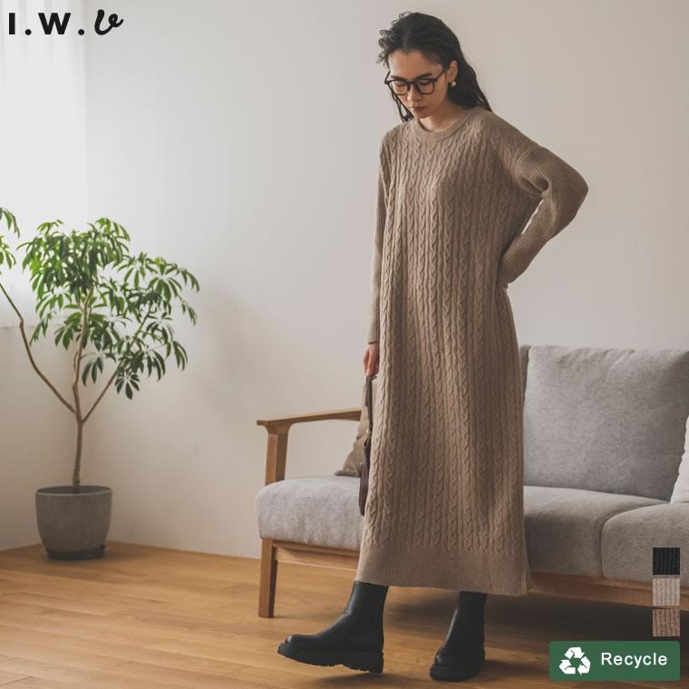 135171_[IWU(アイダブリュー)][低身長サイズ有]リサイクルニットケーブルロングワンピース