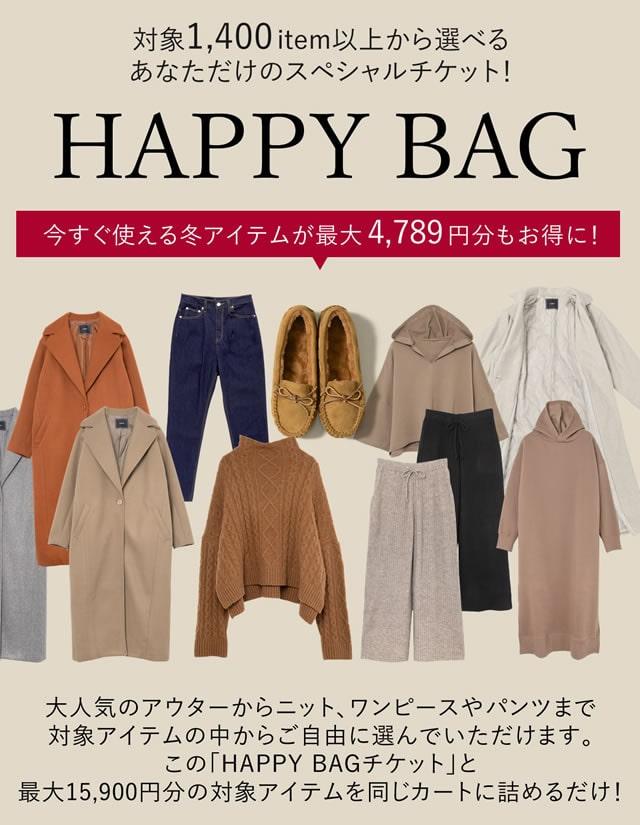 [Re:EDIT] HAPPY BAGチケット 2020