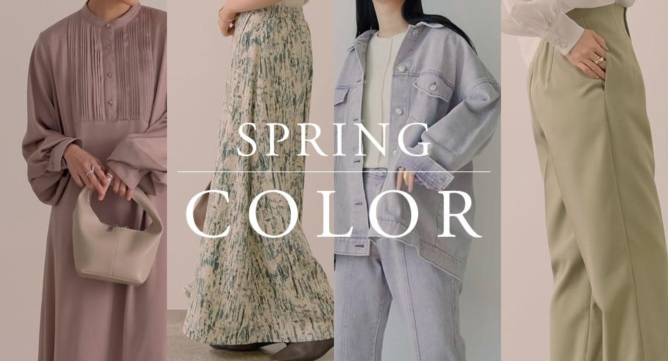 春カラーアイテム