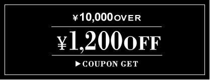 クーポン1000円OFF
